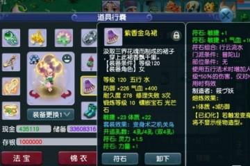 梦幻西游只要装备配得好6000元的普陀也可以秒2000伤